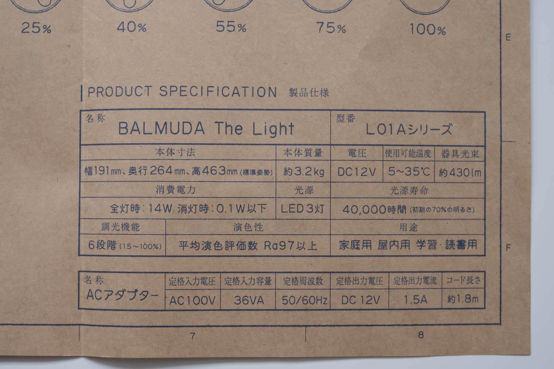 BALMUDA The Light 設計図みたい