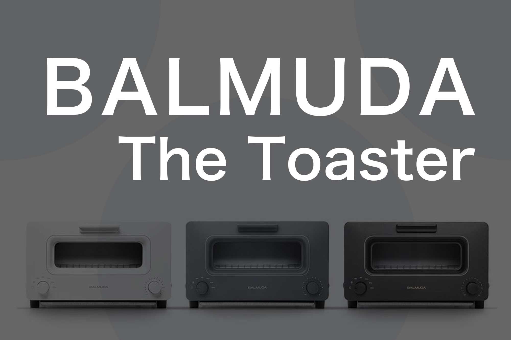バルミューダのトースター(BALMUDA The Toaster)の新色チャコールグレーがとても気になる