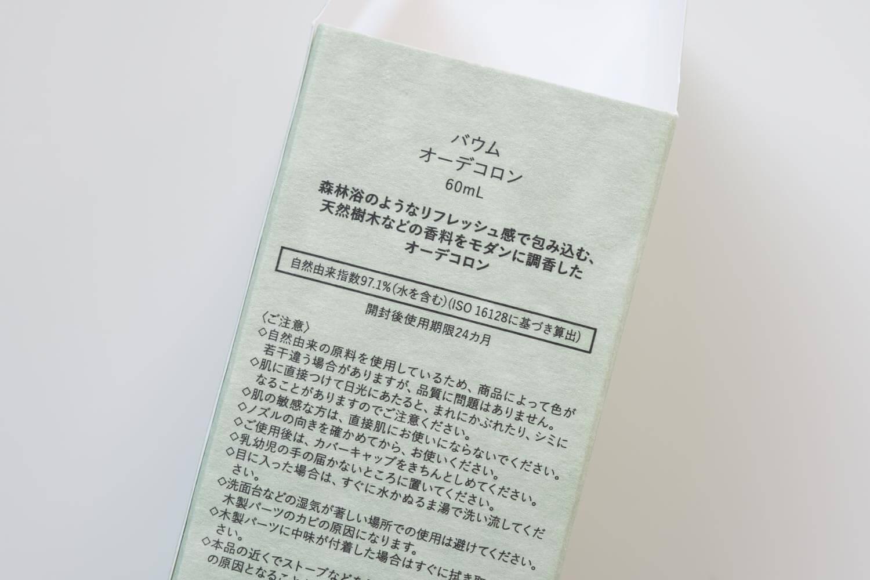 BAUM(バウム)オーデコロンは森林浴をしたような癒やされる香り
