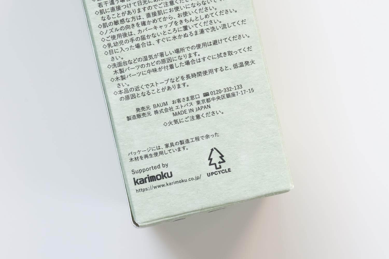 BAUM(バウム)オーデコロンにはkarimokuの家具の端材が使われている