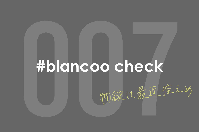 #blancoocheck007 気になるモノと1月に買ったモノ
