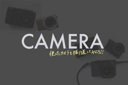 カメラ振り返り アイキャッチ