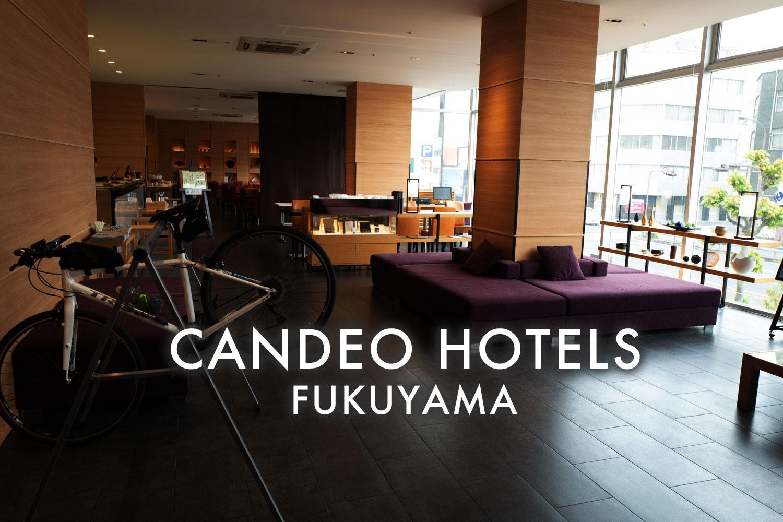 candeo-hotel-fukuyama-eye3