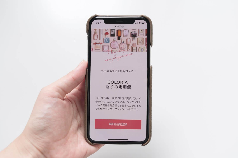 香水の定期便カラリアのサイトの画面