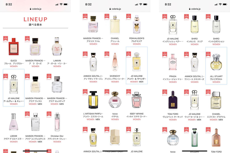 香水のサブスクカラリアで選べる香水は種類が豊富