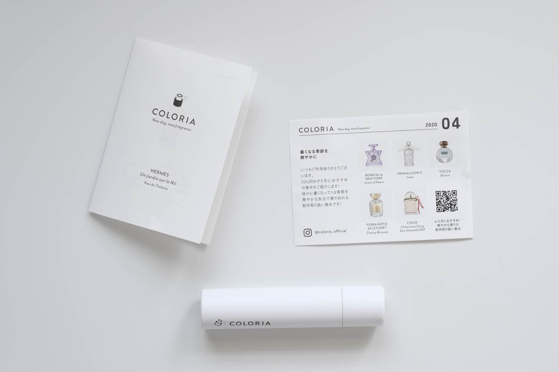 香水の定期便 COLORIA(カロリア)の初回以降はアトマイザーのみ届けられる