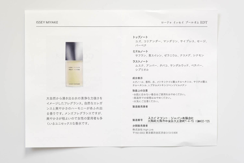 香水の定期便 COLORIA(カラリア)から届いた香水の説明書