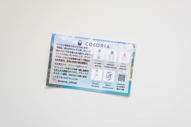 香水の定期便 COLORIA(カラリア)から届いたおすすめのシトラス香水の一覧