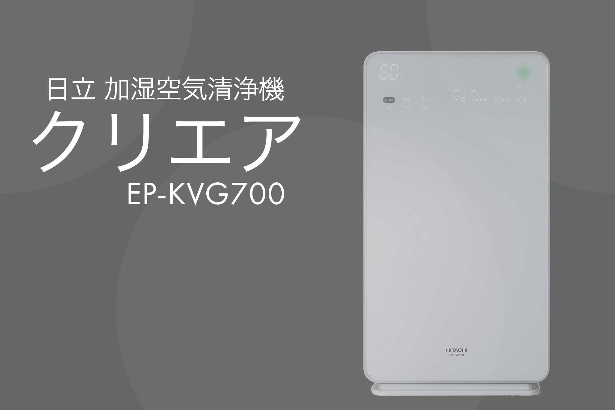 日立 加湿空気清浄機 クリエア(EP-KVG700)はガラスパネルがかっこいいグッドデザイン!【レビュー】