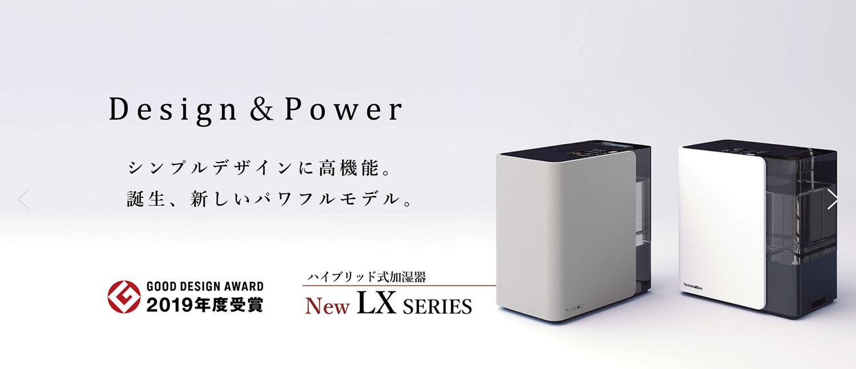 ダイニチ加湿器 LXシリーズはグッドデザイン賞を受賞