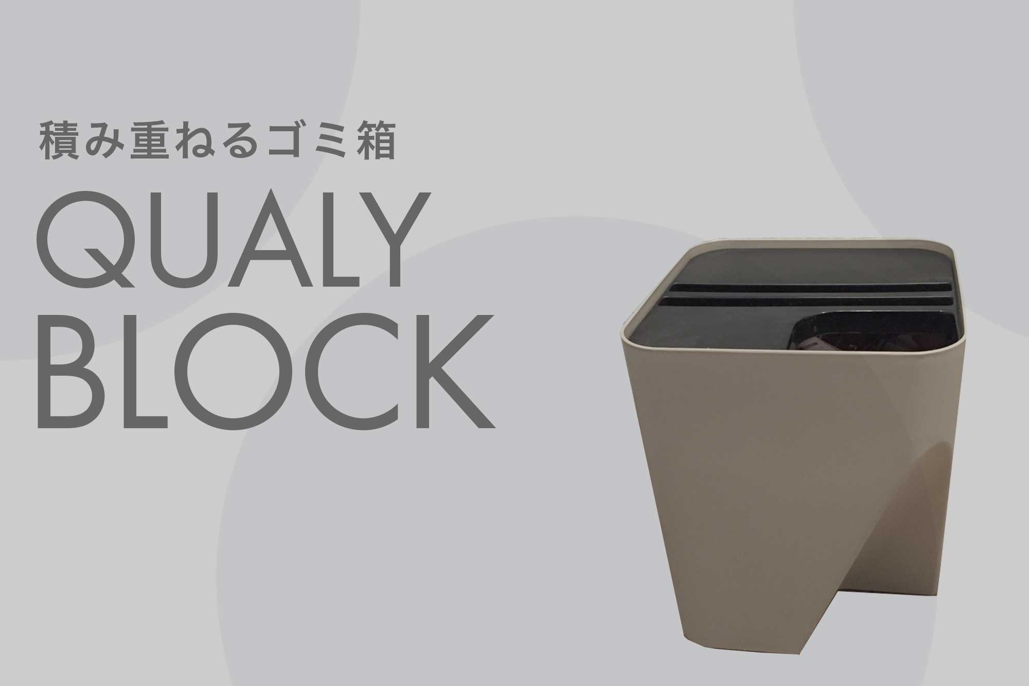 シンプルモダンで積み重ねができる!愛用中のゴミ箱「QUALY BLOCK」【レビュー】