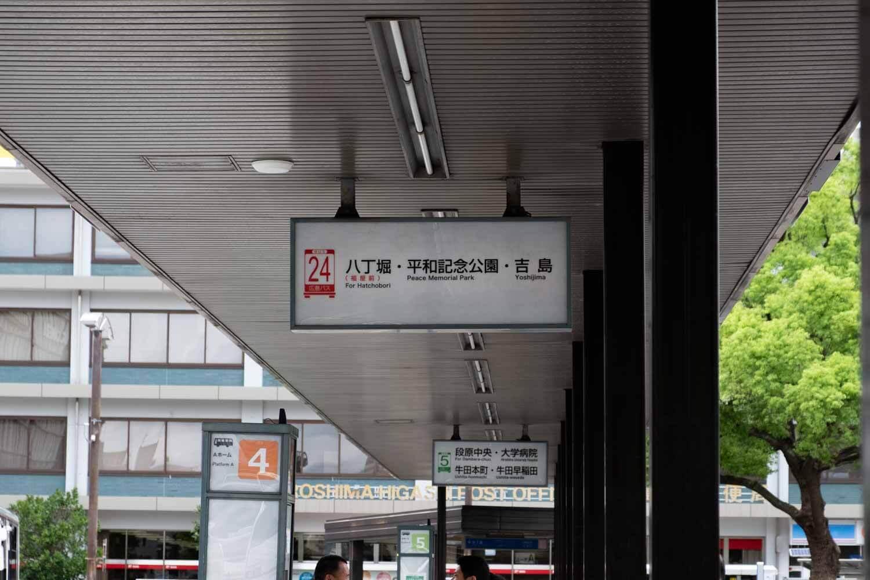 広島エコリアム 4番の24系統