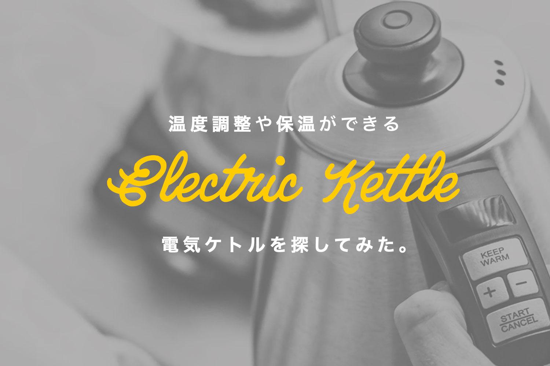 保温や温度調整のできる電気ケトル