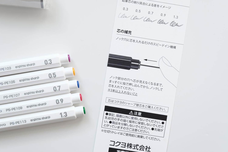 コクヨ 鉛筆シャープ 限定セットホワイトのノック部分から芯を入れる(紙)