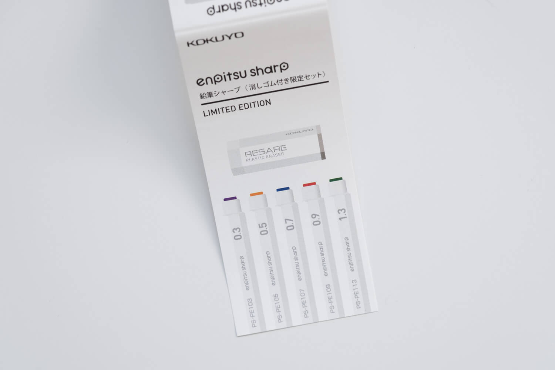 コクヨ 鉛筆シャープ 限定セットホワイトのパッケージの紙