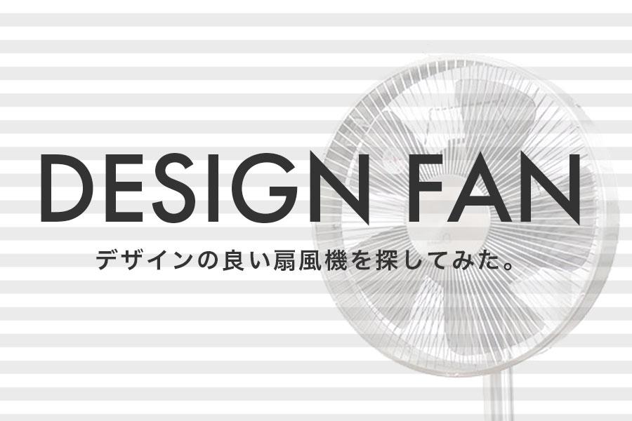 fan2018