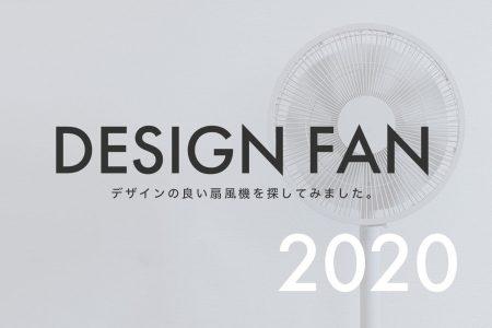 おしゃれな扇風機を探してみました。2020年