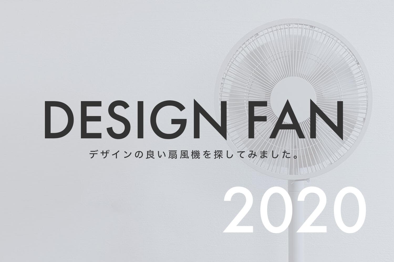 【2020年版】おしゃれな扇風機を探してみました!1万円以下でもデザインの良いDC扇風機が増えました【モノトーンが多め】