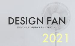 【2021年】デザインがいいおしゃれな扇風機を探してみました