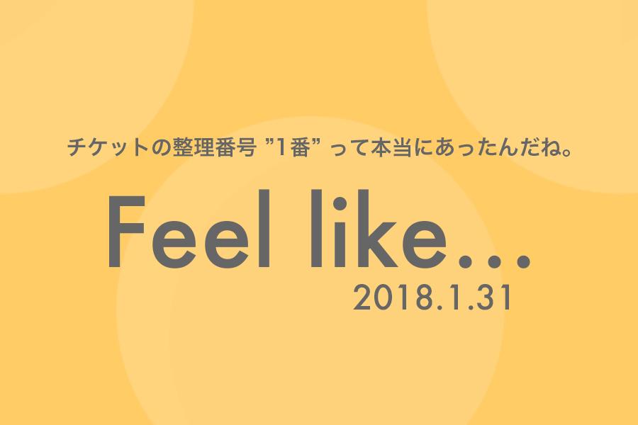 feellike180131