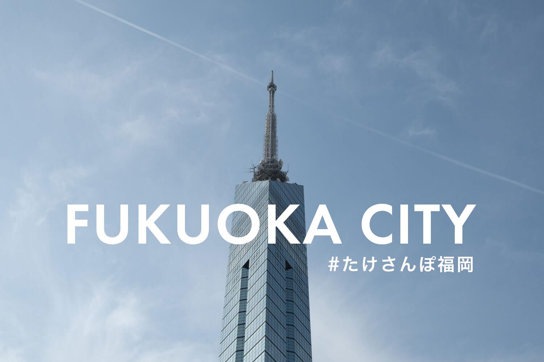 #たけさんぽ福岡 アクロス福岡や福岡タワーの写真を撮ってきたよ!