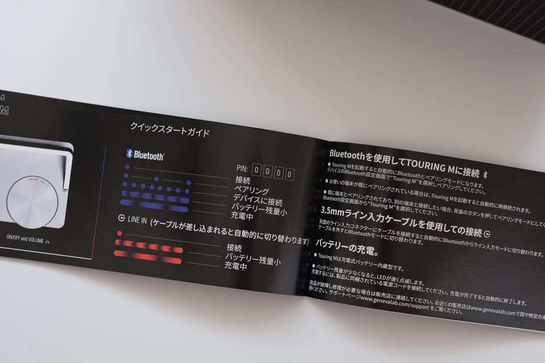 GENEVA Touring M スピーカー 接続は簡単