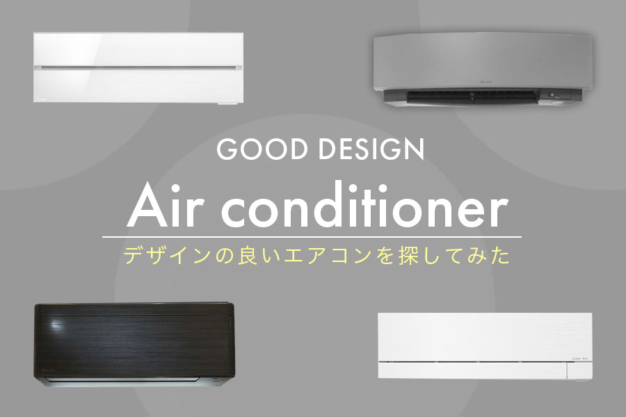 gooddesign-air-conditioner