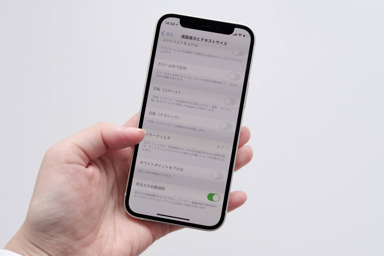 iPhone 12 mini ホワイトのディスプレイの色味を変更しているところ