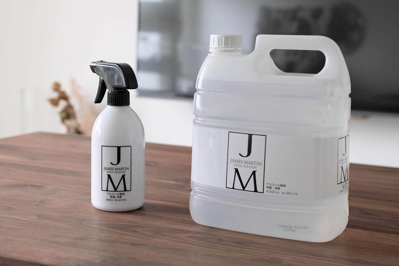 ジェームスマーティン 除菌用アルコールスプレー 2つ