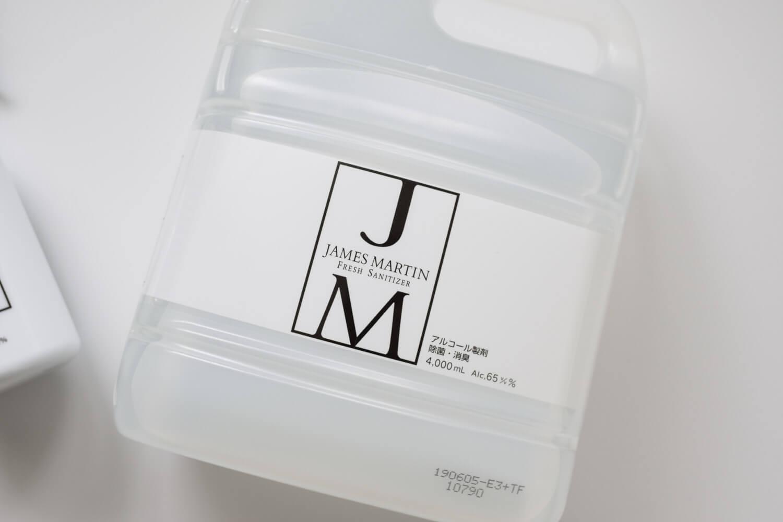 ジェームズマーティン 除菌用アルコールスプレー 4Lボトル
