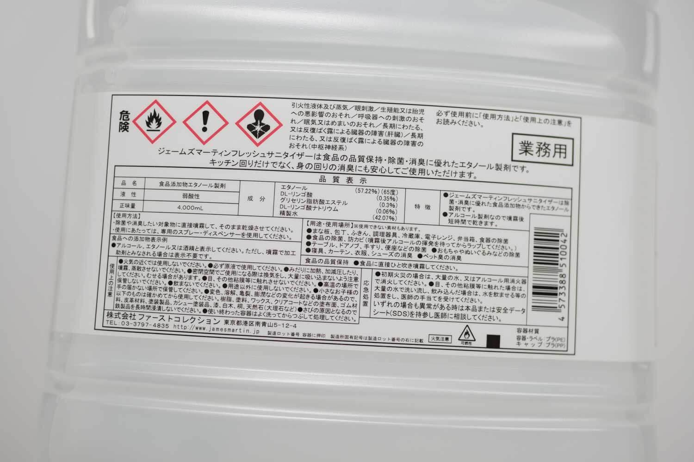 ジェームスマーティン 除菌用アルコールスプレー 成分