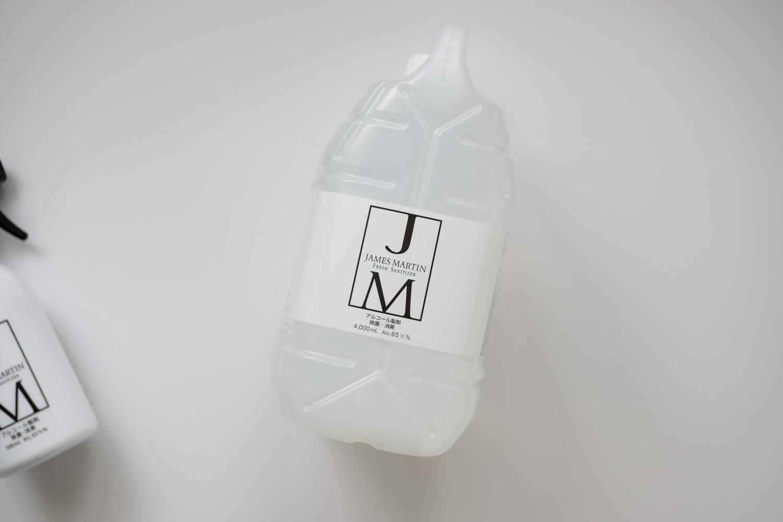ジェームスマーティン 除菌用アルコールスプレー 横にもロゴ