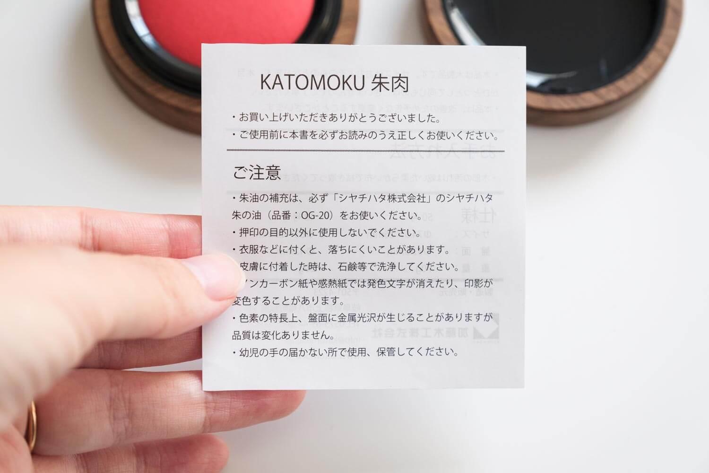 KATOMOKU(加藤木工)ウォールナットの朱肉の説明書