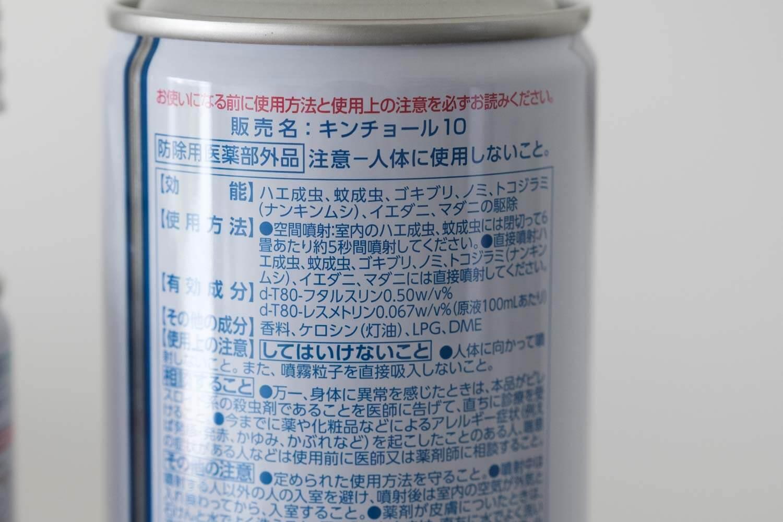 通常キンチョールの成分表(水はなく灯油が主な成分)