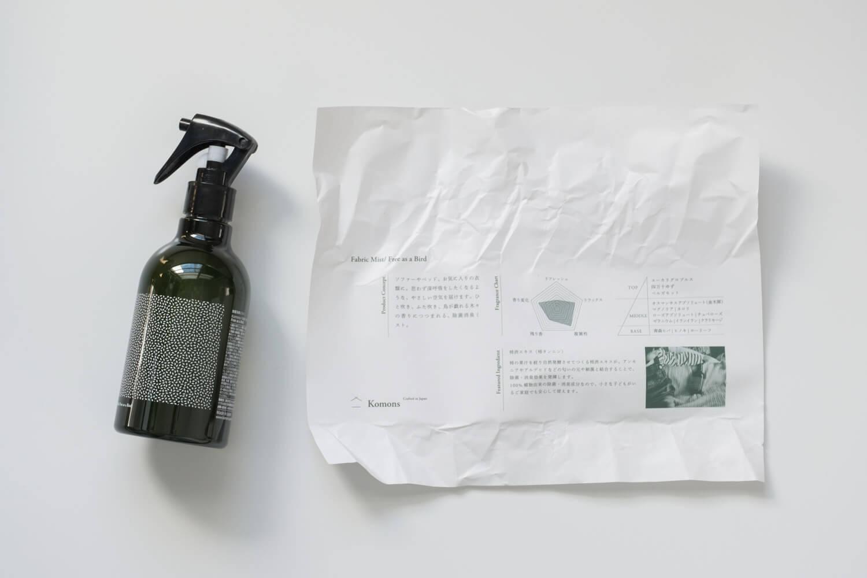 Komons(コモンズ)ファブリックミスト 除菌消臭スプレー 定番本体と包み紙