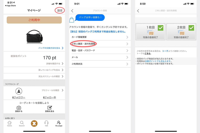 ラクサス(LAXUS)のアプリの本人確認書類を提出する