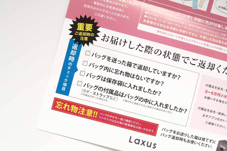 ラクサス(LAXUS)で交換する際は返送が必要!チェック項目で忘れ物がないように
