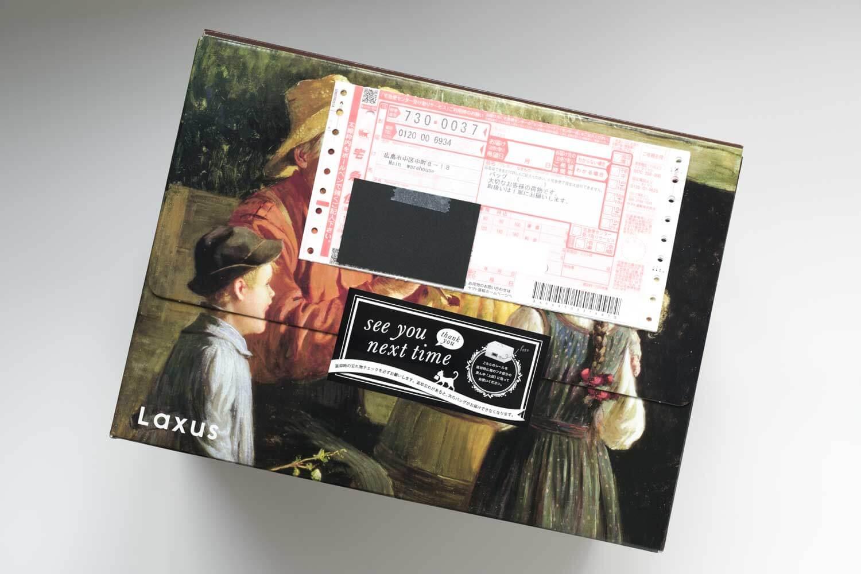 ラクサス(LAXUS)の箱にシールを貼ったら返送できます