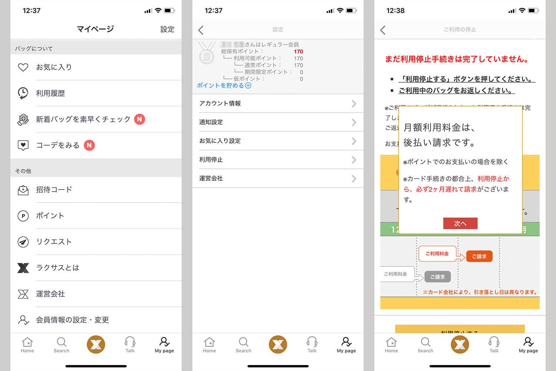 ラクサス(LAXUS)アプリで退会する方法