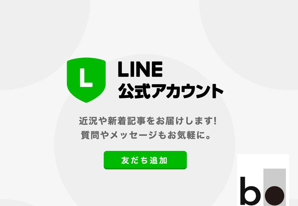 LINE公式アカウント の登録をお願いします