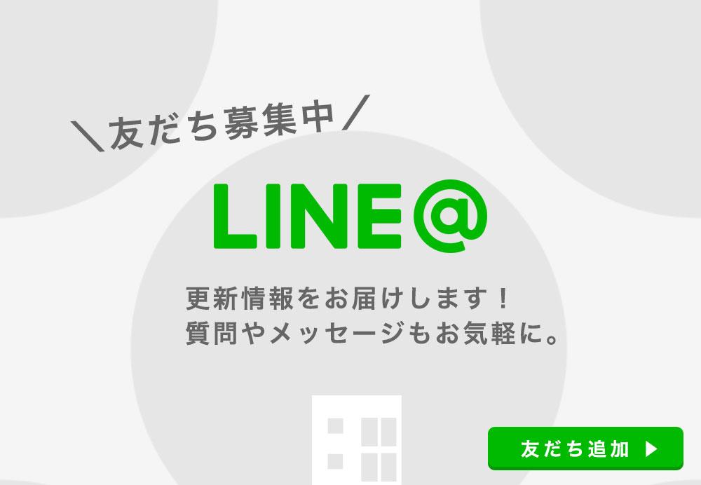 LINE@ の登録をお願いします
