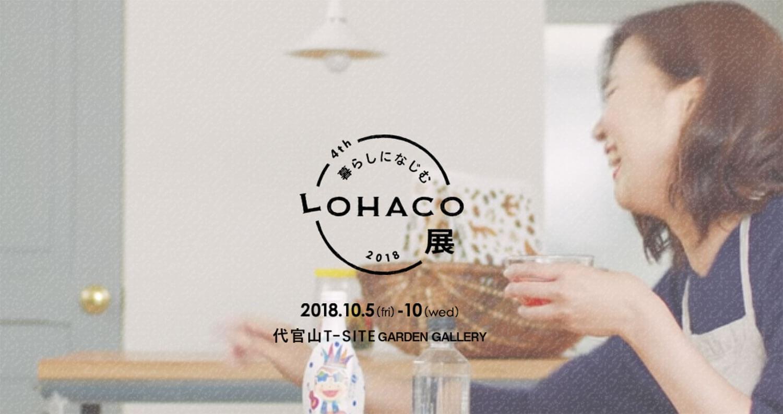 ロハコ展 代官山