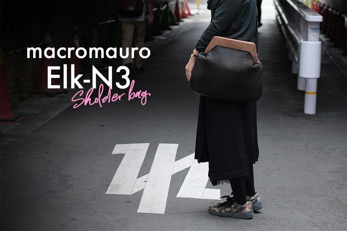 マクロマウロ(macromauro)のがま口ショルダーバッグElk-N3がお気に入り【レビュー】