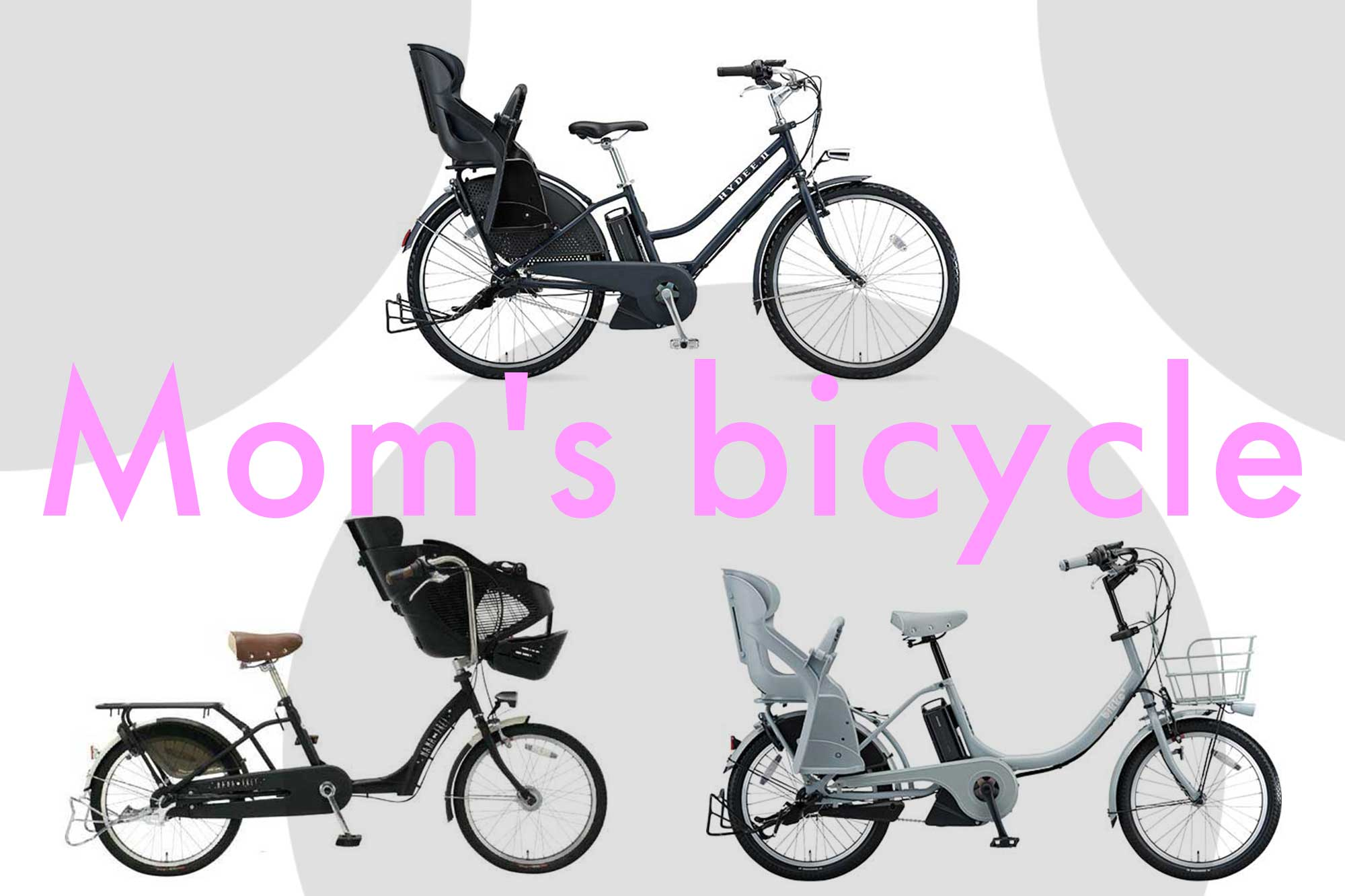 デザインの良い子ども乗せ自転車(ママチャリ・パパチャリ)を探してみました。電動はデザインがいい!