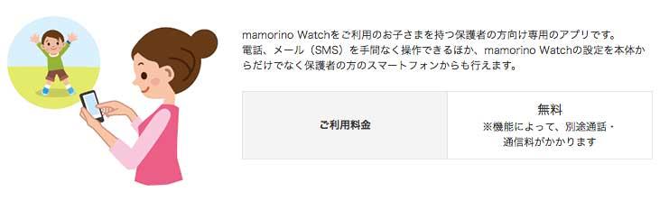 mamorino-4
