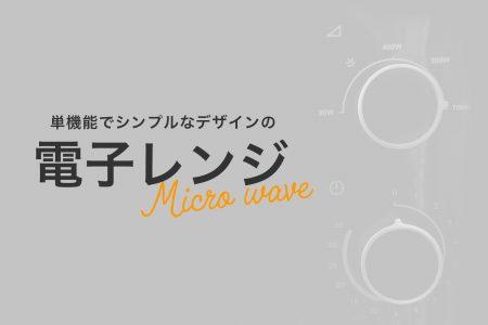 micro-wave-eye2019