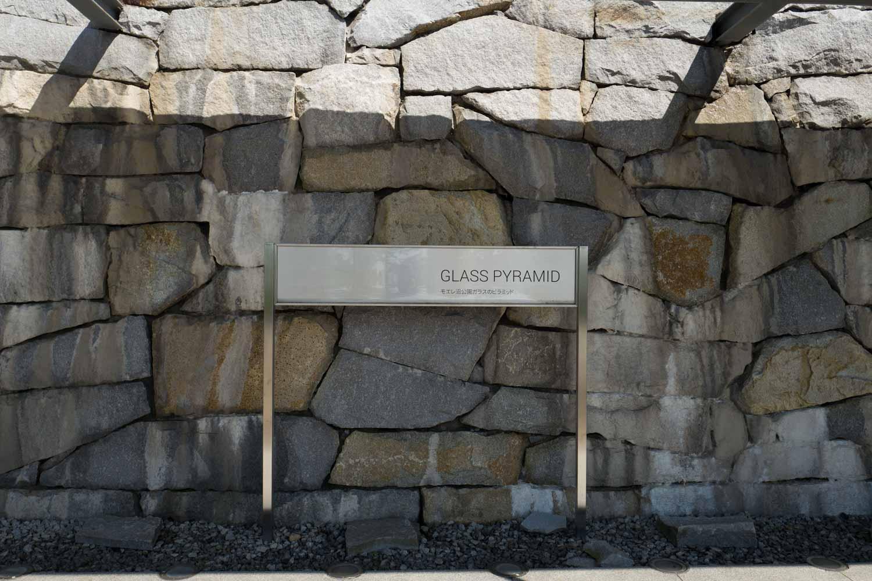 モエレ沼公園 ガラスのピラミッド7