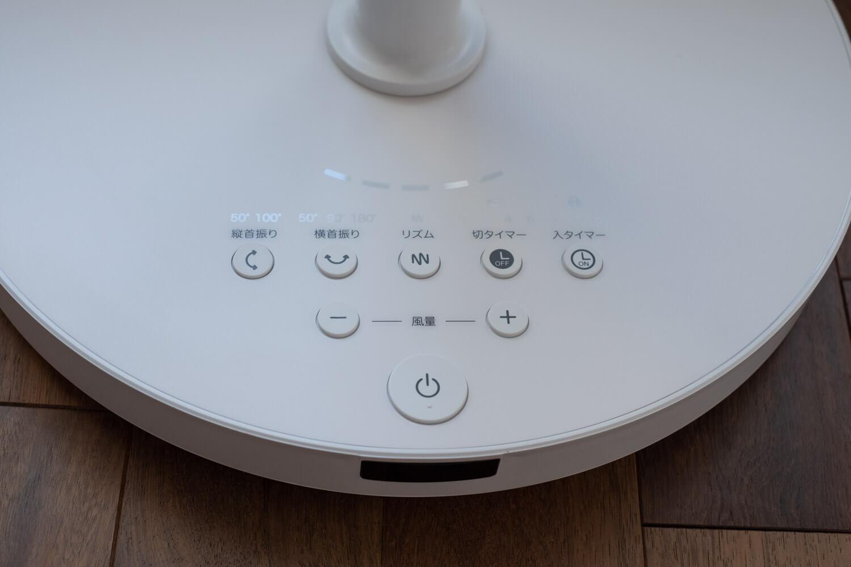 無印良品 DC扇風機 本体コントロールボタン