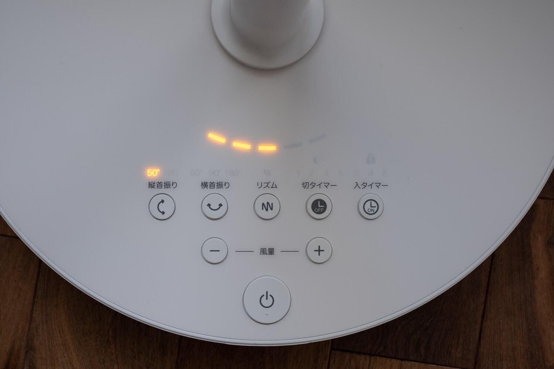 無印良品 DC扇風機 コントロールボタン LEDが光る