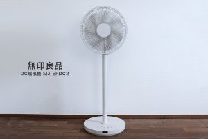 無印良品DC扇風機レビュー。3D首振りのおかげでサーキュレーターとしても使えます!